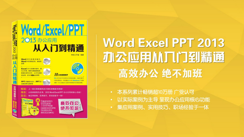 计算机书籍 word/excel/ppt 2013办公应用从入门到精通 附光盘 电脑办