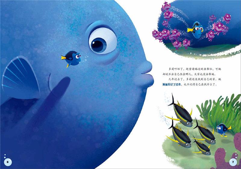 多莉去哪儿--海底总动员2 迪士尼官方绘本 皮克斯经典动画 童书 正版