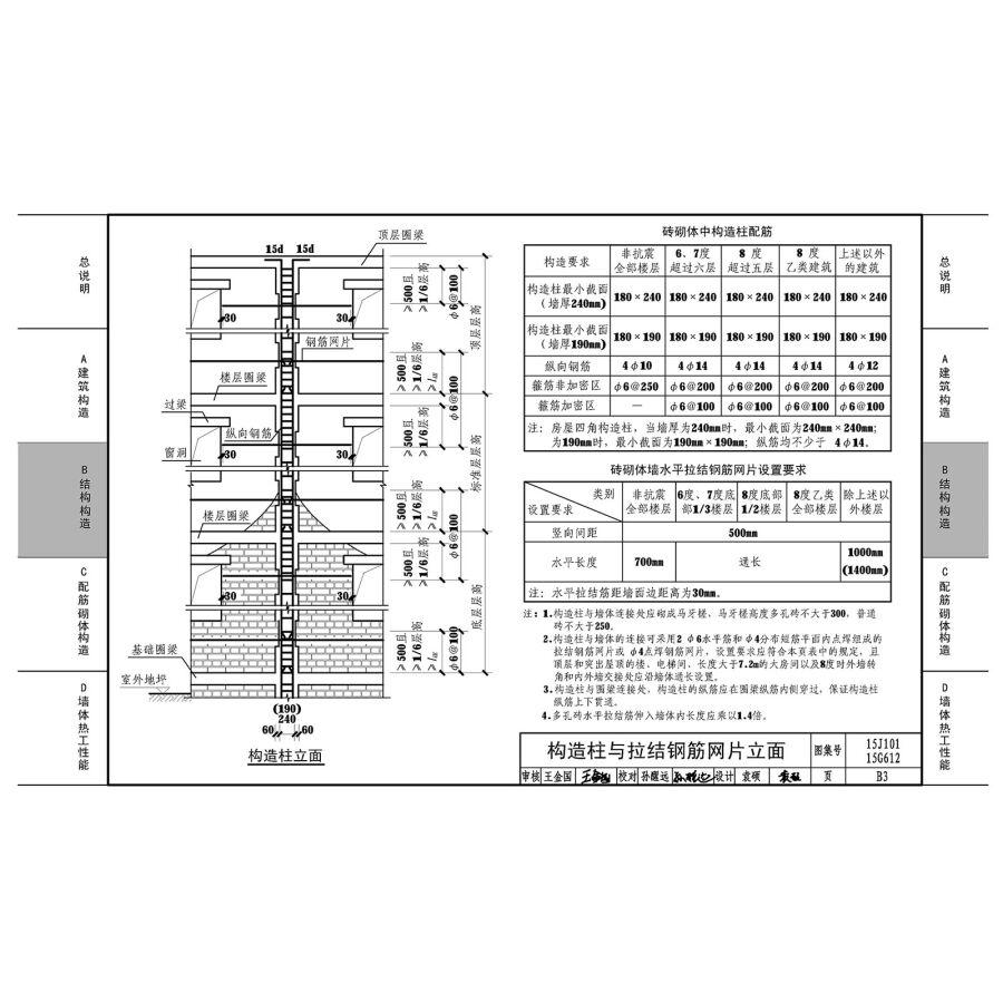 15j101 15g612 砖墙建筑,结构构造