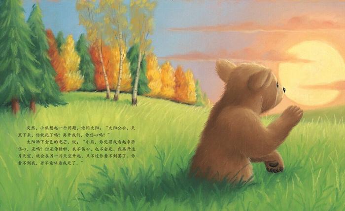 难过小熊图片大全可爱