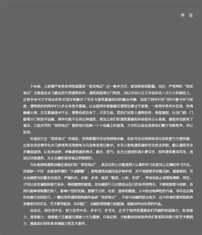 钢笔建筑画与视觉笔记 刘辉  目 录序 言一 钢笔画概述及写生技法 001