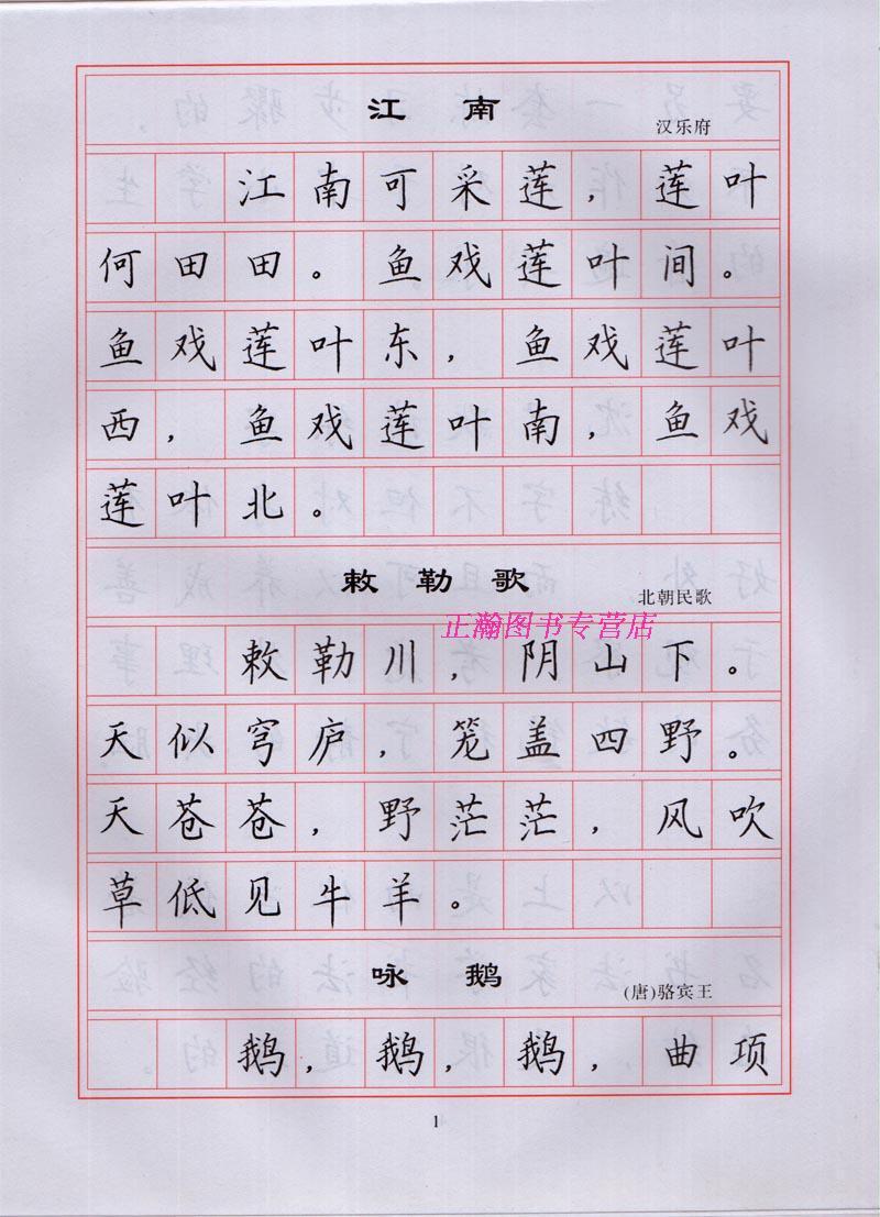 中小学教辅 小学通用 正版 小学生必背古诗 钢笔正楷字帖 王惠松 上海图片