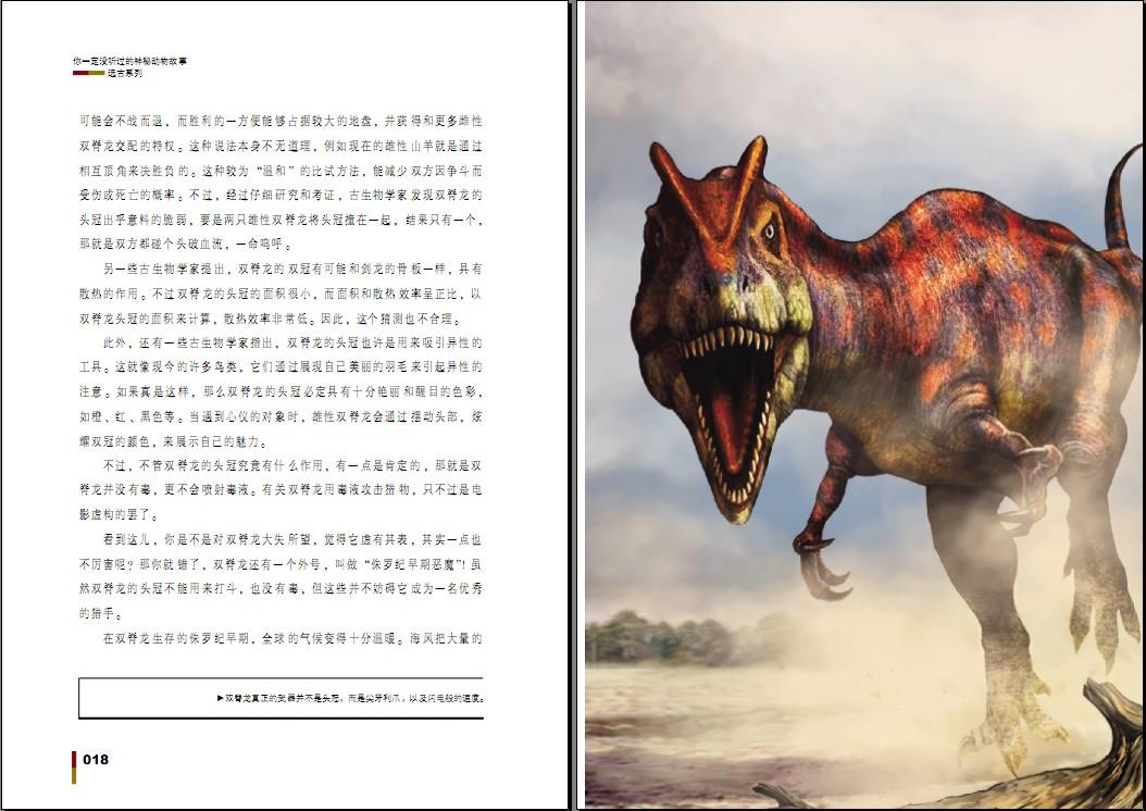 目录     神奇的动物绝技 强大的恐龙帝国 神秘的史前