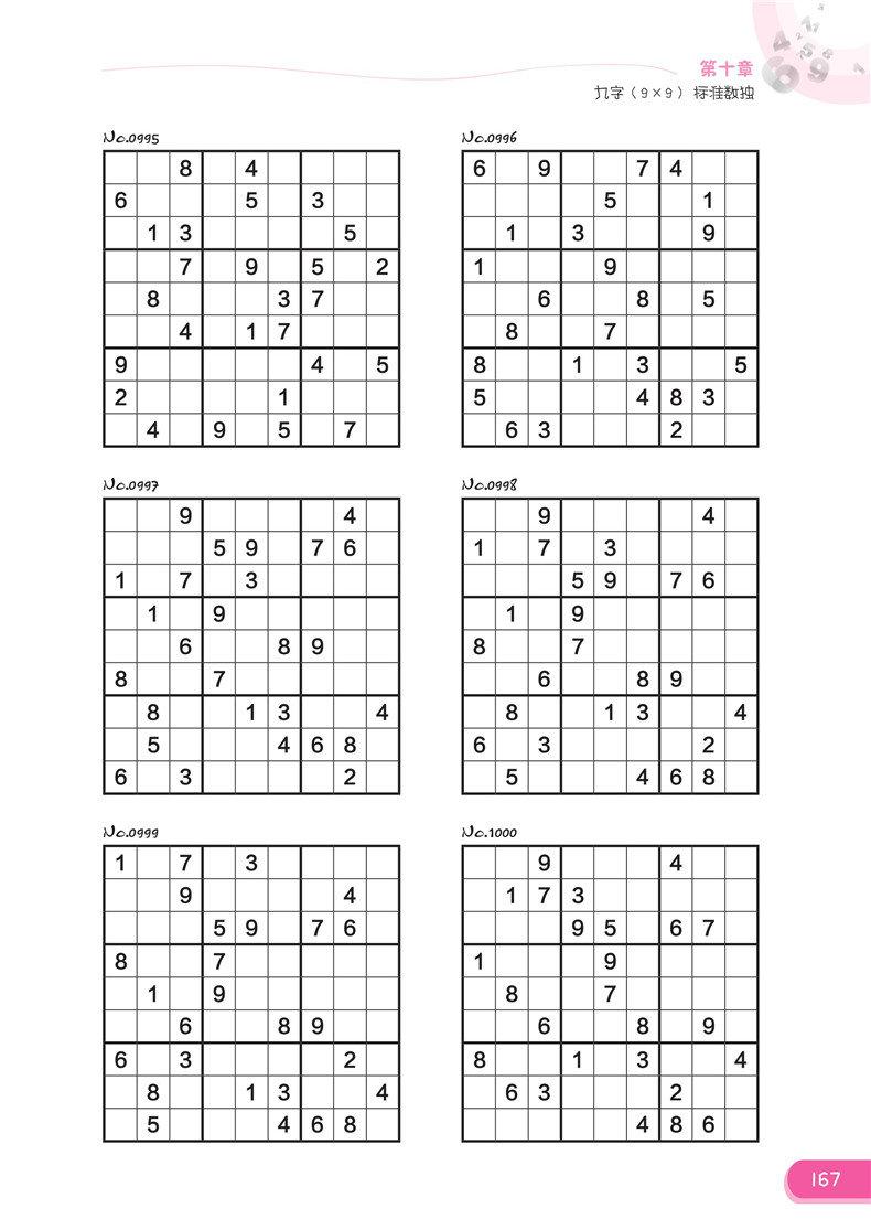 包邮 小学生数独技巧 从入门到精通 10类数独题型 1000道精选习题 从