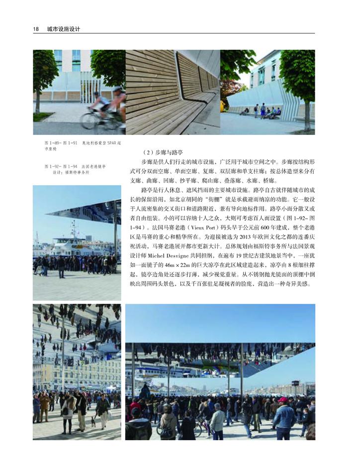 具体包括: 《景观设计史图说》 《城市公共艺术作品设计》    目录