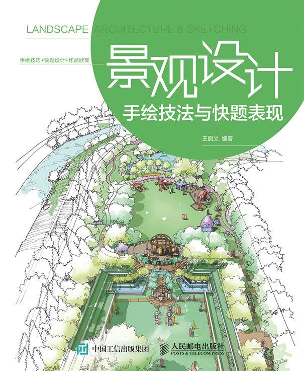 包邮 景观设计手绘技法与快题表现 园林景观设计手绘教程书 马克笔