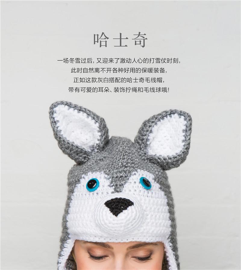 正版包邮 凡妮莎灵感设计:钩针动物帽 钩针技法教程书籍 手工钩织帽子