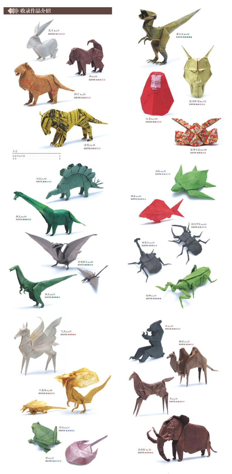 折叠而成的艺术品 生动折纸 恐龙手工立体折纸 儿童折纸技术大全 动物