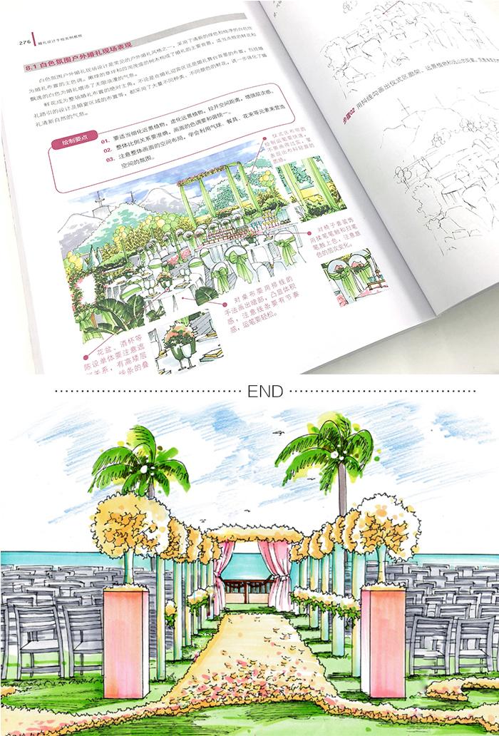 婚礼设计手绘实例教程 婚礼现场漫画策划方案新娘绘画书 马克笔手绘