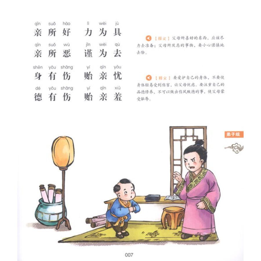 国学礼仪卡通图片