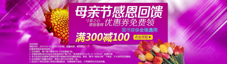 京东商城:母亲节回馈,免费领取满300-100图书卷