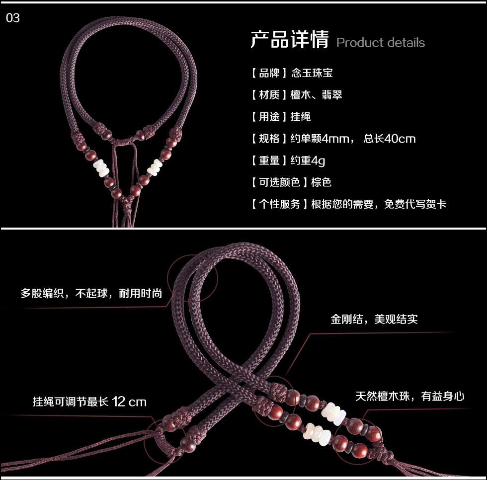 m绳子教程图解