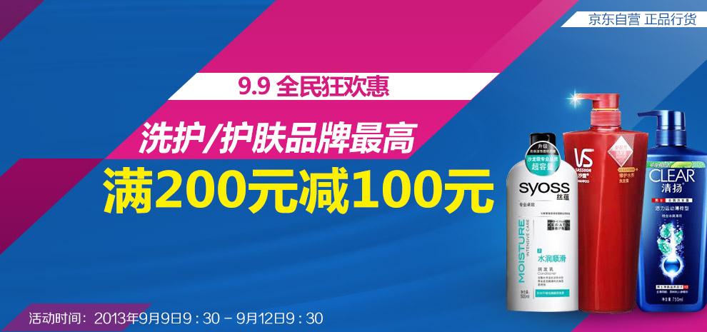 促销活动:京东商城 洗护/护肤品 满200减100