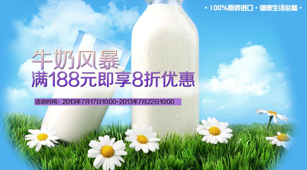 京东商城进口牛奶 满188元8折;京东食品酒饮保健 最高满200减100
