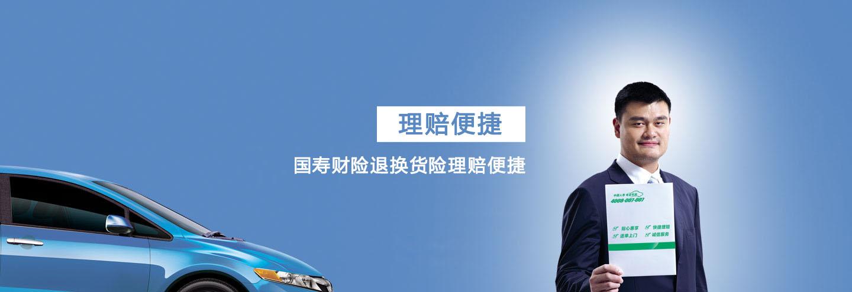 中国人寿保险可以异地理赔吗 人寿异地车险理赔方便吗