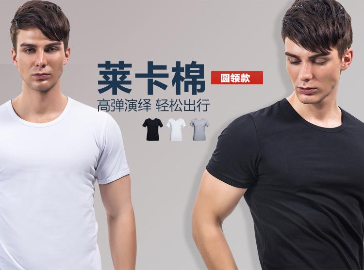 袋鼠daishu 莱卡棉圆领素色男士短袖T恤 纯色百