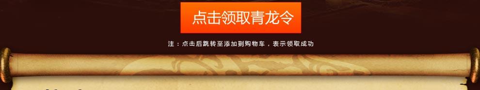 青龙令在手,热门商品不用愁是京东商城近期热门活动,欢迎大家前来参与青龙令在手,热门商品不用愁活动