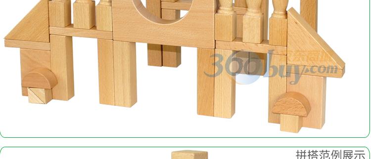 幼儿园榉木积木 搭建积木111片超大型建筑木制玩具
