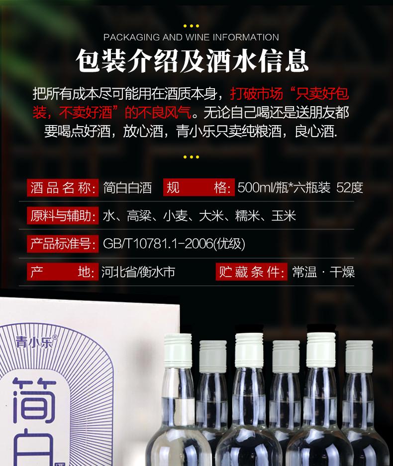 青小乐简白浓香型白酒 固态发酵52度粮食酒 整箱装 500ml*6瓶*2箱