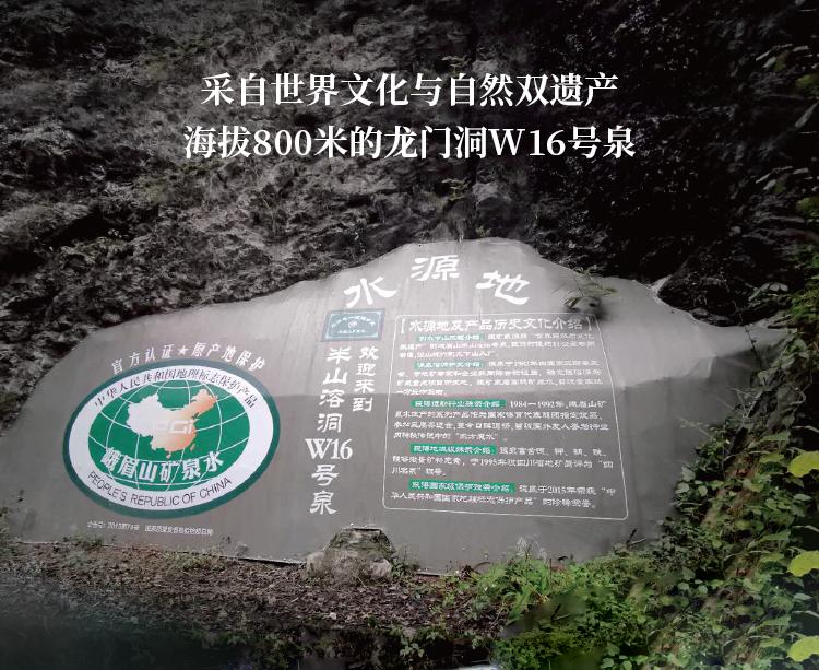 峨眉山N30°天然古岩矿泉水350ml*6瓶弱碱性饮用水整箱小瓶矿泉水 国家地理标志保护产品