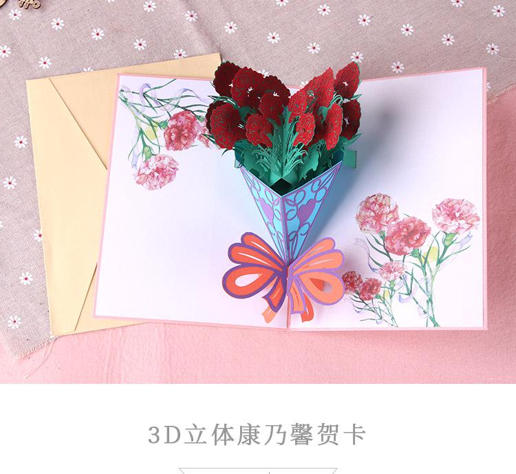 送给母亲的生日贺卡,3D立体贺卡