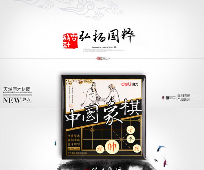 9568-象棋-PC端_01.jpg