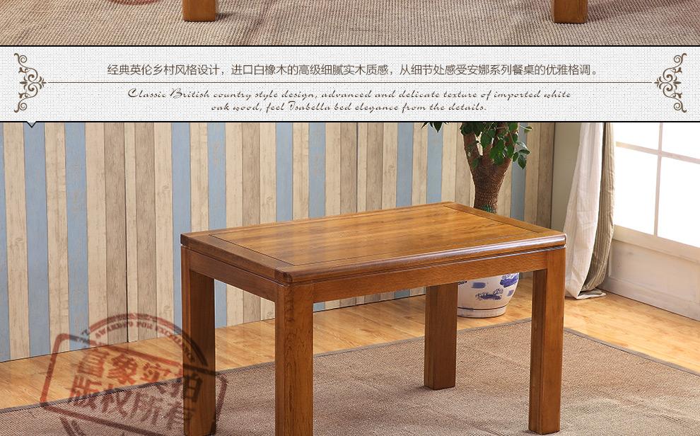 富象 全实木餐桌椅组合饭桌椅宜家现代田园乡村橡木餐桌特价家具 仿古