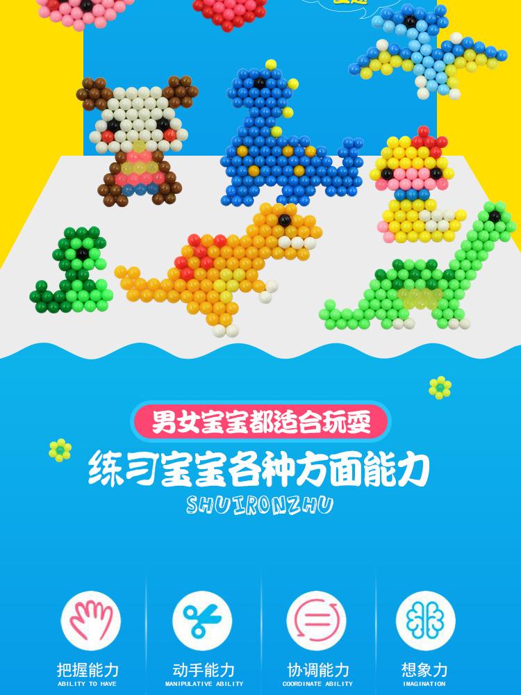 动物恐龙主题n-swm1001大盒 儿童手工diy制作水溶水粘珠魔法串珠拼豆