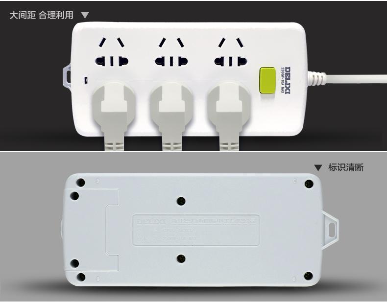 电工电料 接线板/排插 德力西 德力西电源插座 拼色系列排插带总开关