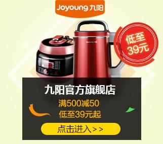 京东双11:九阳官方旗舰店满500减50元优惠券