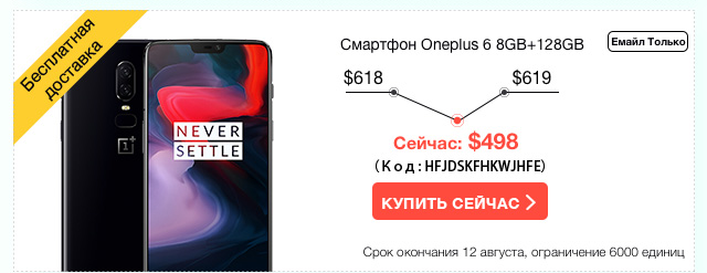 Extra 99USD OFF for Oneplus 6