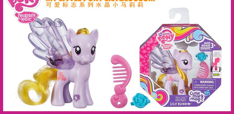 孩之宝(hasbro)小马宝莉 可爱标志系列 玩具 水晶小马莉莉(紫色)b3221