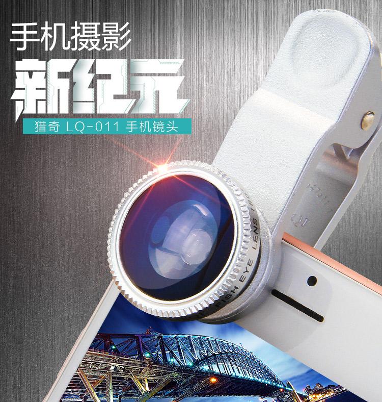 猎奇镜头 手机配件 手机摄影 拍照 摄影猎奇LQ-011 微距 广角 鱼眼 拍照设备
