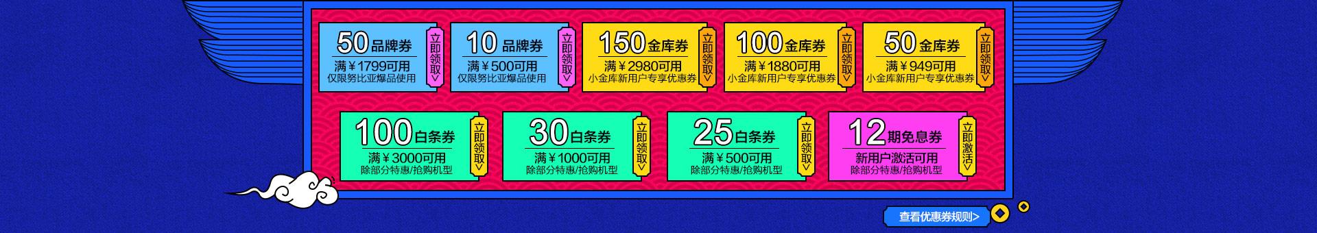 京东通讯年货节