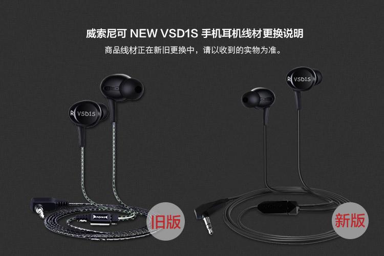 威索尼可 NEW VSD1S 入耳式手机耳机 耳机