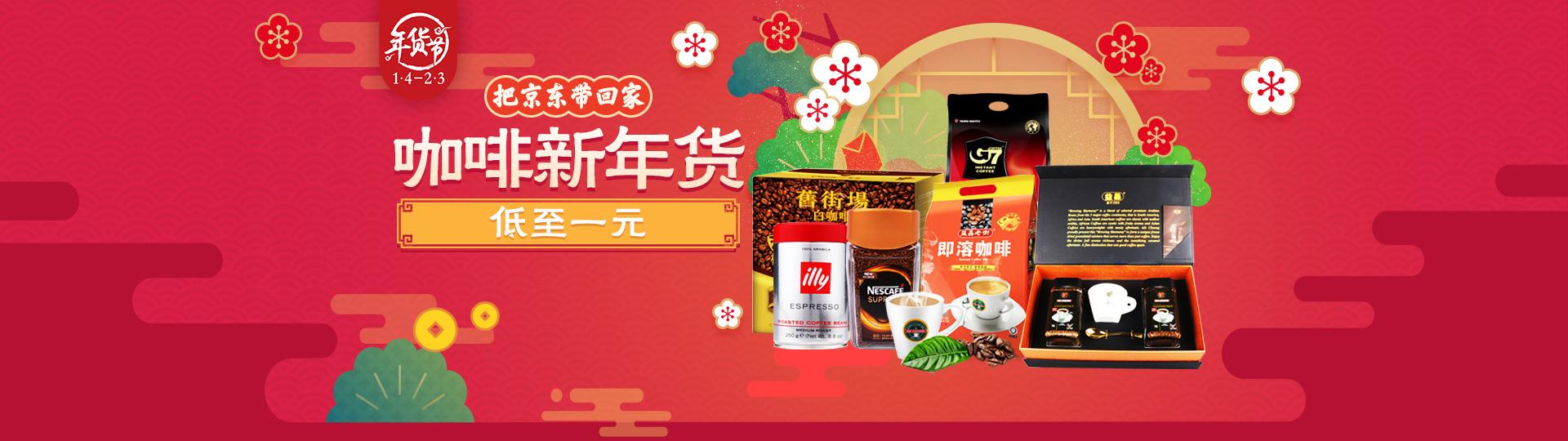 京东进口咖啡 满199减100叠加99减50优惠券