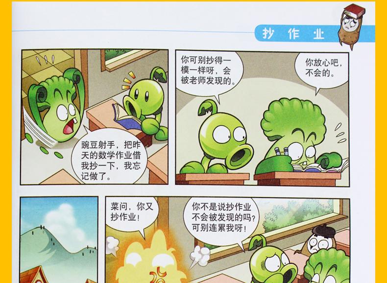 植物大战僵尸2极品爆笑多格漫画能不能在手机上看