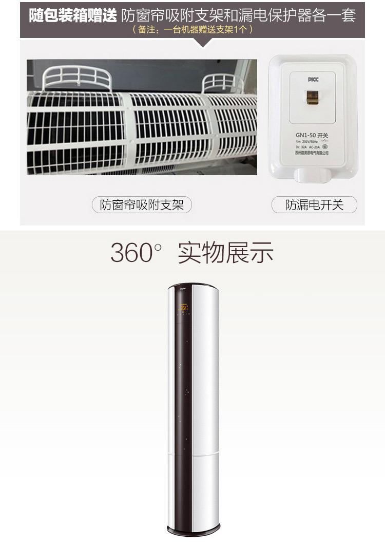 5 冷暖 圆柱柜式空调 kfr-72lw/08uap23au1   主体 品牌 海尔 haier