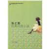 最具阅读价值的中国儿童文学·名家短篇小说卷:张之路经典校园小说 通往幸福之路(罗素卷) 中外名家随笔精华