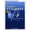 Visual C++程序设计案例教程/21世纪全国应用型本科计算机案例型规划教材 windows应用程序设计案例教程