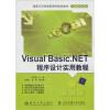 国家示范性高职高专规划教材·计算机系列:Visual Basic.NET程序设计实用教程 国家示范性高职高专规划教材·计算机系列:asp net web程序设计(附光盘)