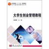 """高等教育""""十一五""""规划教材:大学生创业管理教程 电工技术(第2版) 普通高等教育""""十一五""""国家级规划教材·高职高专教育"""