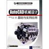 计算机辅助设计与制造系列:AutoCAD机械设计基础与实例应用 uml2基础建模与设计实战