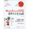 职场快车:Word/Excel 2010商务办公全攻略(附CD-ROM光盘1张) 斗地主高手必胜攻略