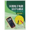 实用电子电路设计与调试:模拟电路 模拟电子电路原理与设计研究