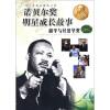 青少年成长励志必读·诺贝尔奖明星成长故事:和平与经济学奖