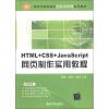 新世纪高职高专课程与实训系列教材:HTML+CSS+JavaScript网页制作实用教程 html css javascript前端开发(慕课版)