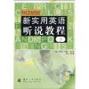 新实用英语听说教程(下)(附MP3光盘1张) 新实用英语听说教程(上 附光盘)