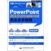 PowerPoint2010幻灯片实用设计处理完全自学教程(附光盘) ppt设计思维:教你又好又快搞定幻灯片