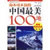 你不可不知的中国最美100地2(畅销特惠·全彩版) 人生必去的100个地方(中国篇)(全彩攻略增强版)(2013 2014年)